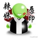 MSN小綠人 辣妹唇印