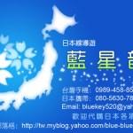 名片-藍星韻