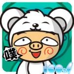 減碳雙熊MSN大頭貼- 噗 & 吃