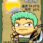 【部落格小玩意】索隆 香吉士天氣預報小掛件