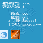 在自己plurk顯示今日/昨日plurk數