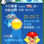 中華職棒賽事及天氣預報部落格小玩意