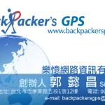 BackPacker's GPS 一些宣傳品