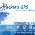 BackPacker's GPS 一些宣傳品