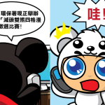 減碳雙熊四格漫畫比賽