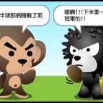 英熊集結篇【熊出沒漫畫週記】Vol.1 顏色不對!!