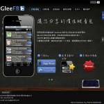 GleeFB官網