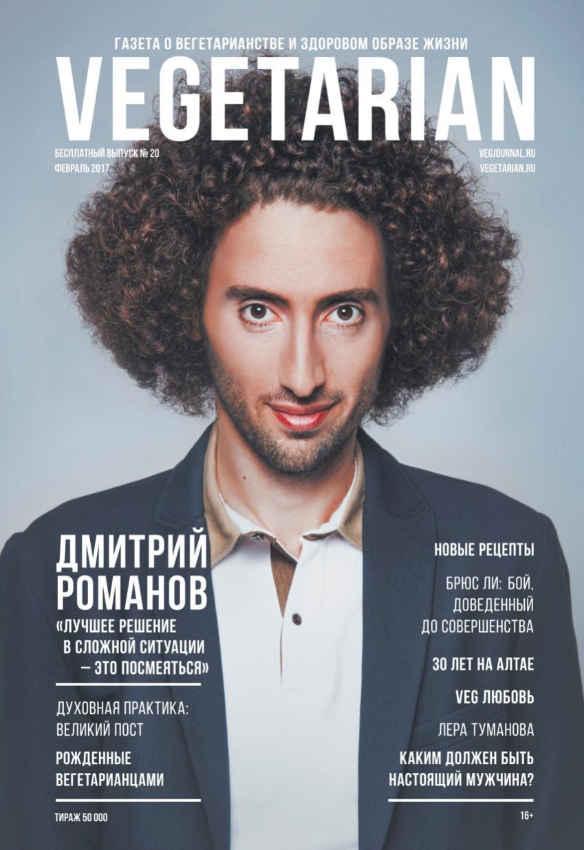 Интервью с Дмитрием Романовым