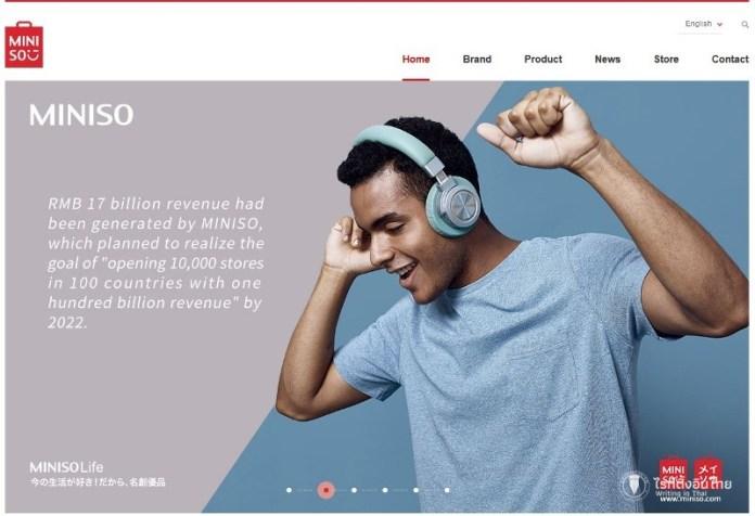 ภาพเว็บไซต์ Miniso