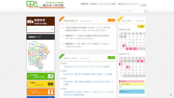 横浜市立図書館ホームページ
