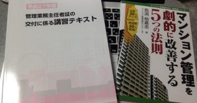 管理改善書籍とMac