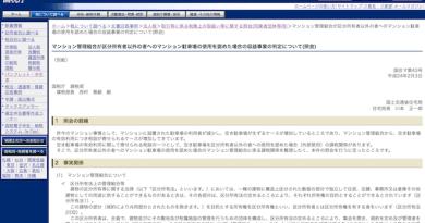 国税庁ページ