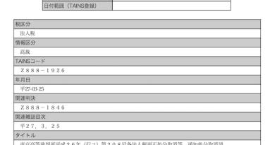 IBM事件 TAINS検索