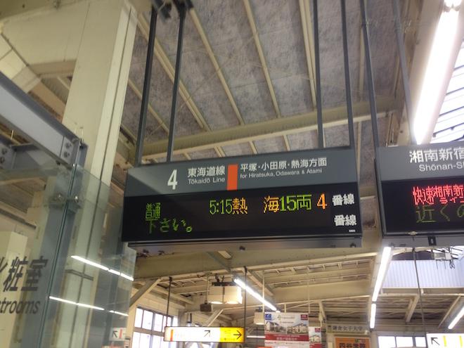 藤沢駅発車標
