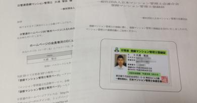 登録マンション管理士登録証ほか