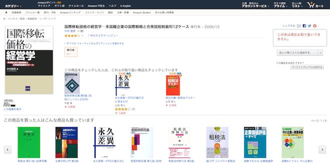 Amazon「国際移転価格の経営学」