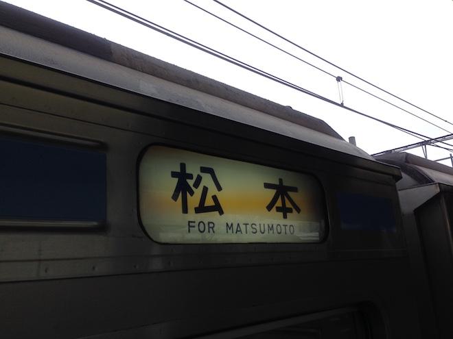 JR中央本線の松本行き