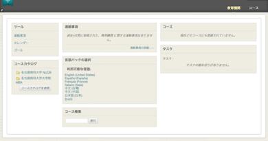 BlackBoardトップページ
