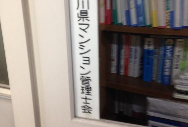 神奈川県マンション管理士会事務所