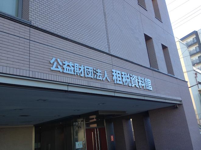 租税資料館