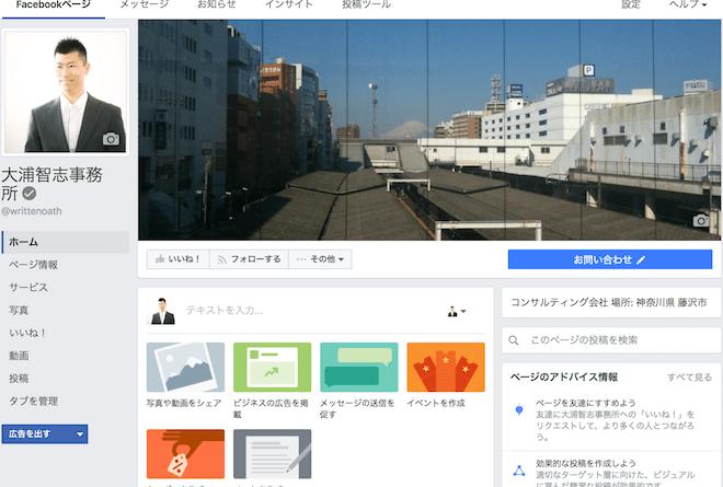 個人事業Faccebookページ