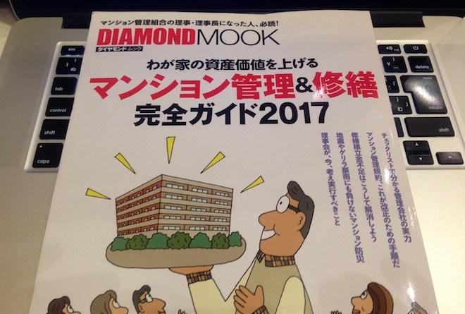 わが家の資産価値を上げるマンション管理&修繕 完全ガイド2017