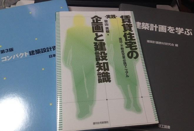建築計画イメージ書籍