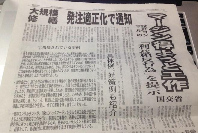 マンション管理新聞の記事