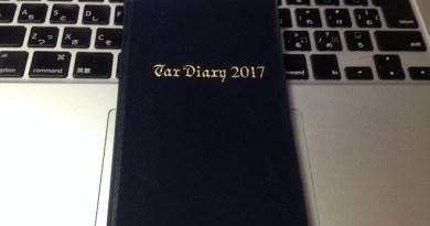 税務手帳2017