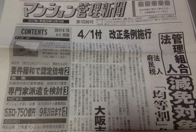 マンション管理新聞(2017年4月15日、第1036号)