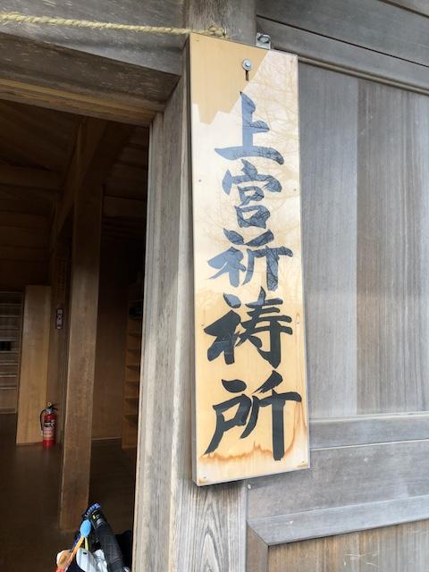 本宮祈祷所
