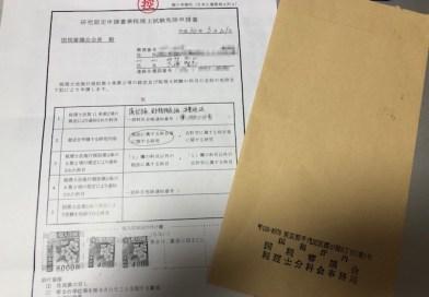 控え書類と封筒裏書き