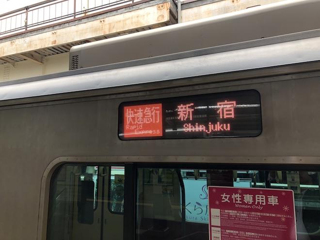 小田急線で新宿へ