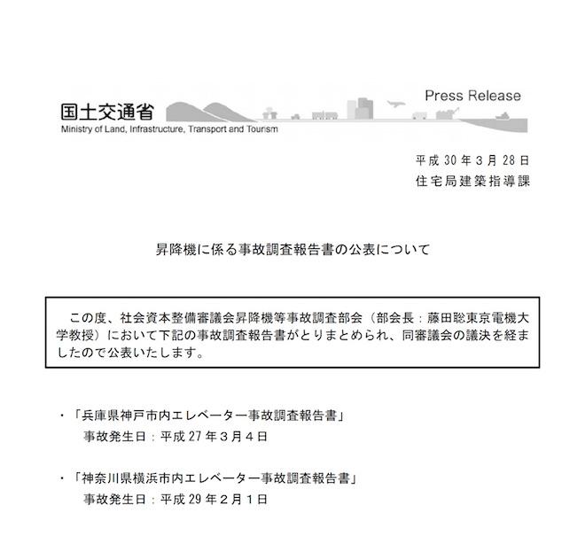 報道発表資料