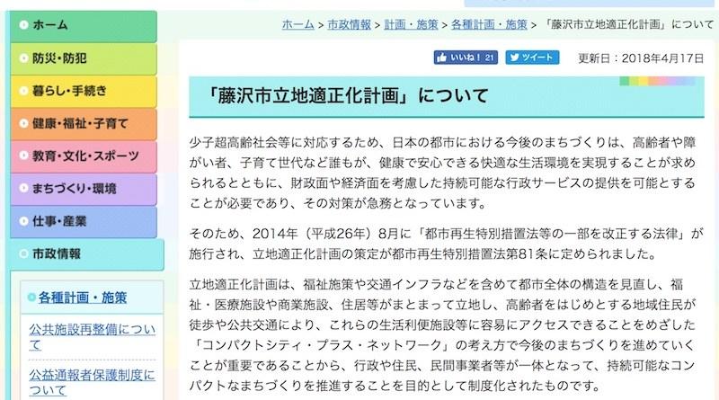 藤沢市の立地適正化計画のページ