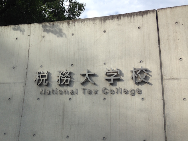 National Tax College
