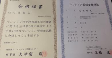 Pass certificate