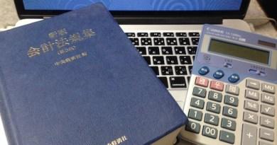 for-accounting-of-condominium-management-association-1