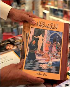 ஆயிரத்தோர் அரேபிய இரவுக் கதைகள் புத்தகம்