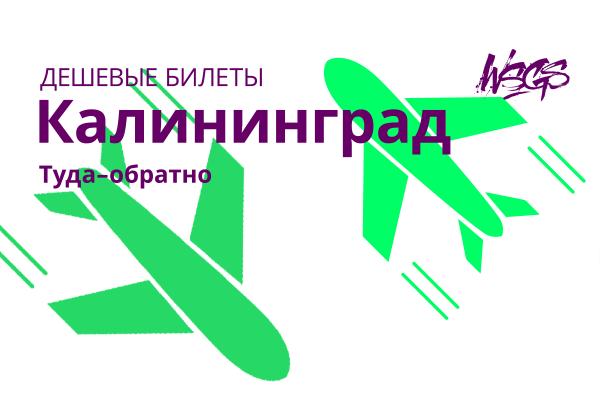 Дешевые билеты до Калининграда из Москвы и Санкт-Петербурга