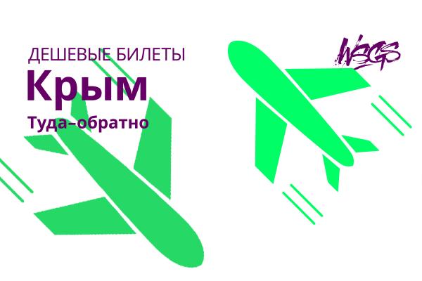 дешевые билеты в Крым из Москвы и Санкт-Петербурга