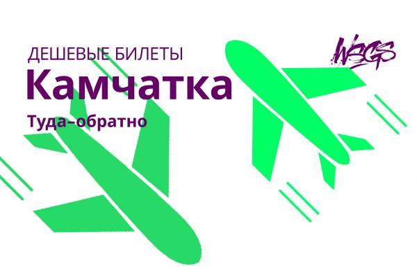дешевые билеты на серфинг на Камчатке (Елизово Петропавловск-Камчатский )