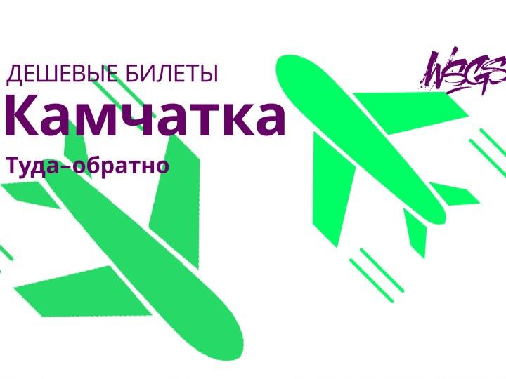 Дешевые билеты на Камчатку