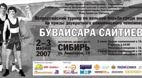 Турнир Бувайсара Сайтиева завершился
