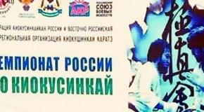 Хаид Мантаев— чемпион России по киокушинкай