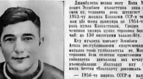 Ваха Эсембаев и Беслан Ужахов в газете за 1955 год