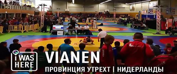 45-й Пасхальный турнир в Утрехте