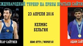 Подготовка к турниру на призы братьев Сайтиевых— 2016