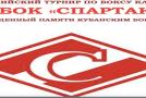 Адлан Хаджимуратов третий на Кубке Спартака