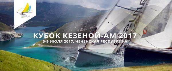 Первая парусная регата в Чеченской Республике